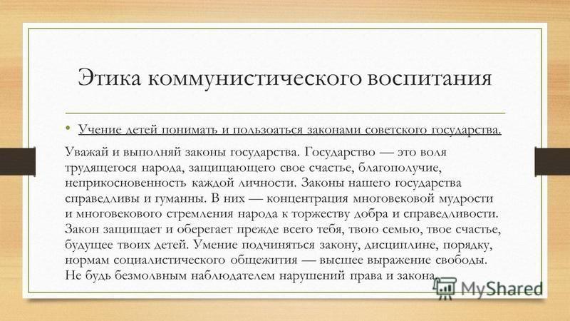 Этика коммунистического воспитания Учение детей понимать и пользоаться законами советского государства. Уважай и выполняй законы государства. Государство это воля трудящегося народа, защищающего свое счастье, благополучие, неприкосновенность каждой л