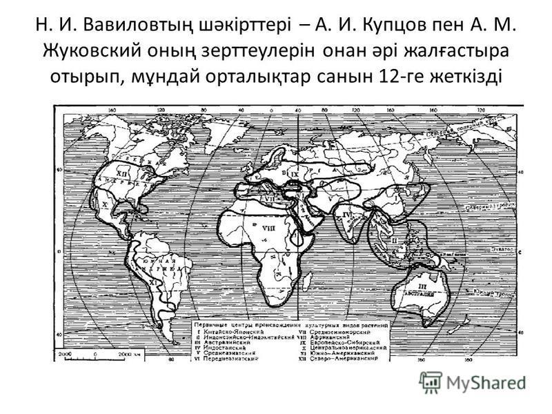 Н. И. Вавиловтың шәкірттері – А. И. Купцов пен А. М. Жуковский оның зерттеулерін она әрі жалғастыра отырып, мұндай орталықтар санин 12-ге жеткізді