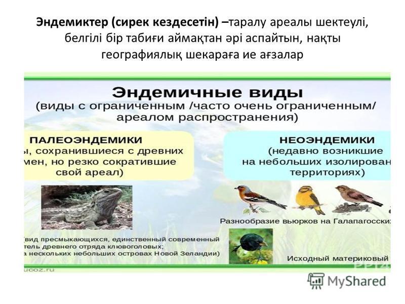 Эндемиктер (сирек вездесетін) –таралу ареалы шектеулі, белгілі бір табиғи аймақтан әрі аспайтын, нақты географиялық шекараға ие ағзалар