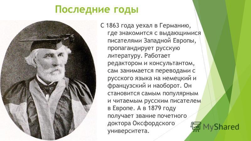 Последние годы С 1863 года уехал в Германию, где знакомится с выдающимися писателями Западной Европы, пропагандирует русскую литературу. Работает редактором и консультантом, сам занимается переводами с русского языка на немецкий и французский и наобо