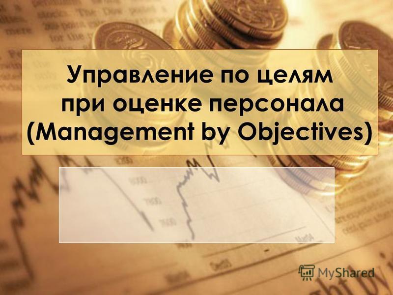 Управление по целям при оценке персонала (Management by Objectives)