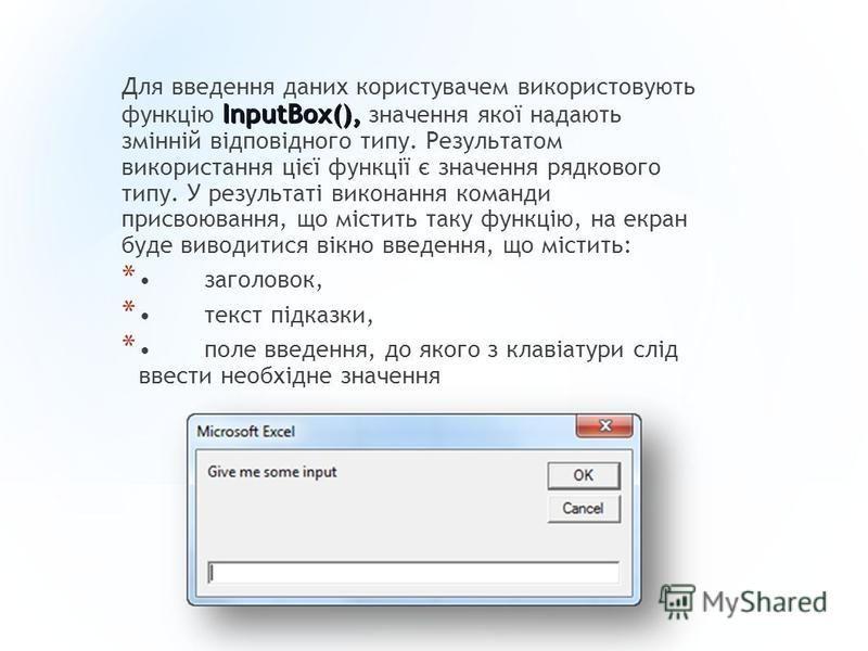 InputBox(), Для введення даних користувачем використовують функцію InputBox(), значення якої надають змінній відповідного типу. Результатом використання цієї функції є значення рядкового типу. У результаті виконання команди присвоювання, що містить т