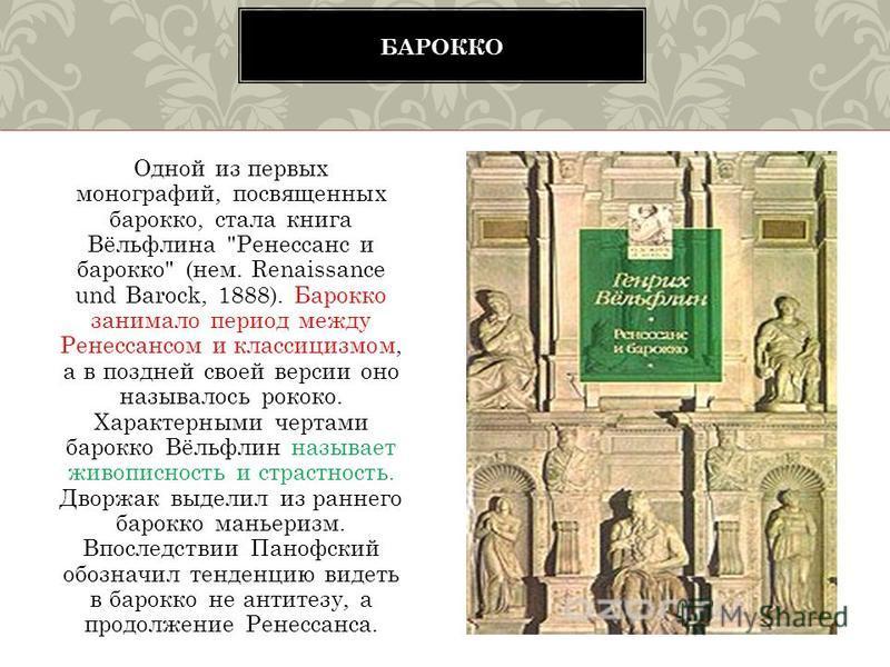 Одной из первых монографий, посвященных барокко, стала книга Вёльфлина