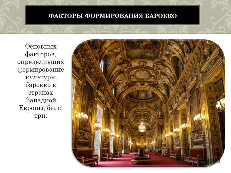 Основных факторов, определивших формирование культуры барокко в странах Западной Европы, было три: ФАКТОРЫ ФОРМИРОВАНИЯ БАРОККО