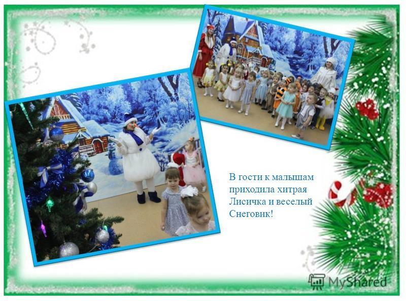 В гости к малышам приходила хитрая Лисичка и веселый Снеговик!