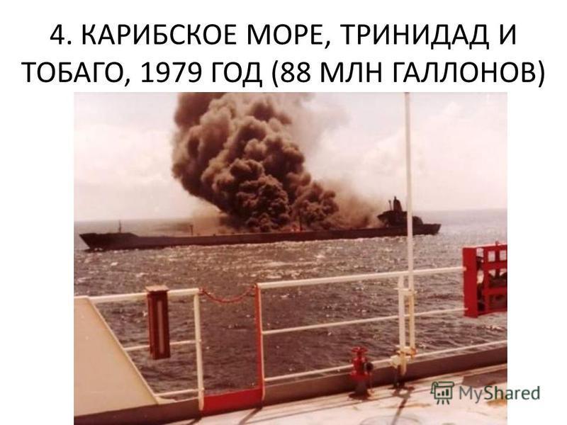 4. КАРИБСКОЕ МОРЕ, ТРИНИДАД И ТОБАГО, 1979 ГОД (88 МЛН ГАЛЛОНОВ)