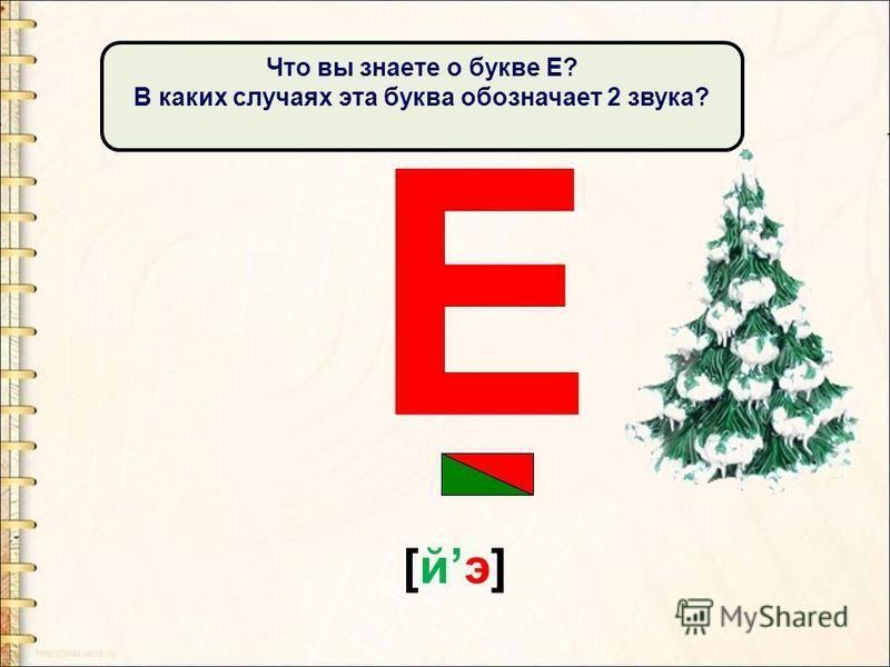 [эй] Что вы знаете о букве Е? В каких случаях эта буква обозначает 2 звука?