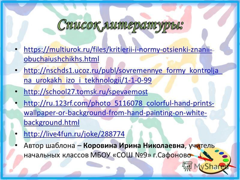 https://multiurok.ru/files/kritierii-i-normy-otsienki-znanii- obuchaiushchikhs.html https://multiurok.ru/files/kritierii-i-normy-otsienki-znanii- obuchaiushchikhs.html http://nschds1.ucoz.ru/publ/sovremennye_formy_kontrolja_ na_urokakh_izo_i_tekhnolo