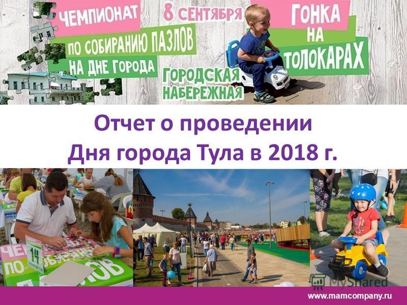 Отчет о проведении Дня города Тула в 2018 г. www.mamcompany.ru