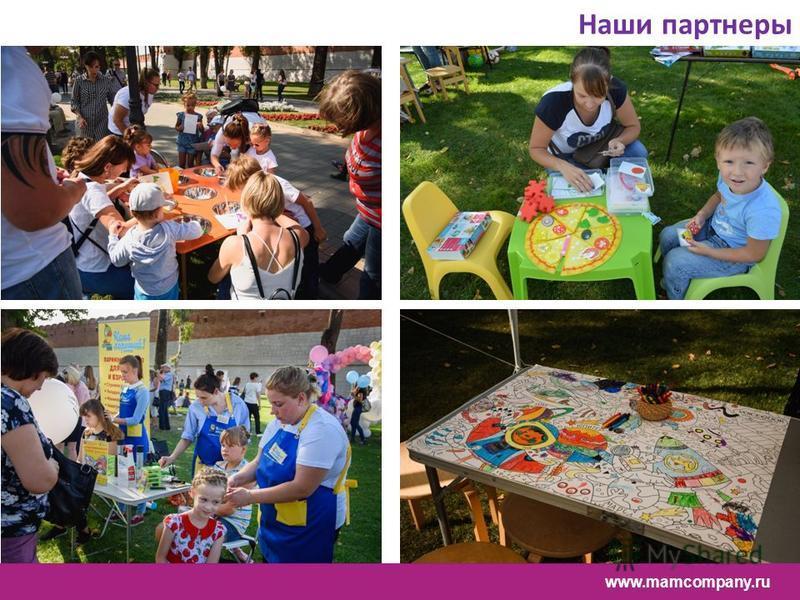 Наши партнеры www.mamcompany.ru