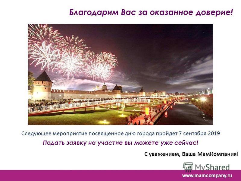Следующее мероприятие посвященное дню города пройдет 7 сентября 2019 Подать заявку на участие вы можете уже сейчас! С уважением, Ваша Мам Компания! Благодарим Вас за оказанное доверие! www.mamcompany.ru