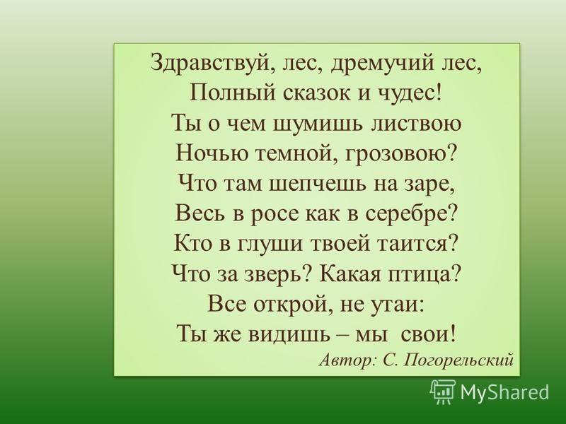 «Мы пришли в лес» Воспитатель: МБДОУ 227 «Берёзка» Ковпак Марина Александровна