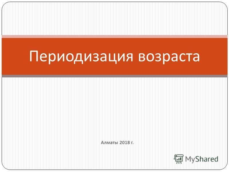 Алматы 2018 г. Периодизация возраста