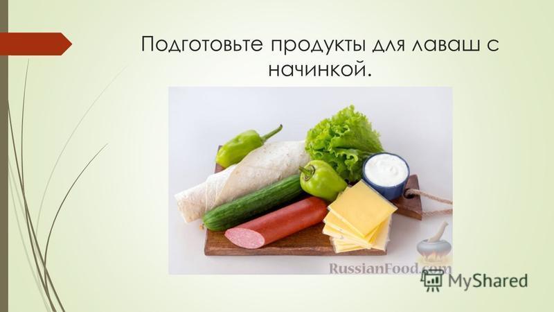 Подготовьте продукты для лаваш с начинкой.