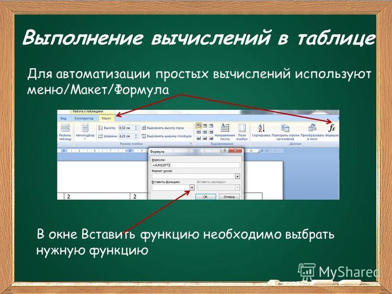 Выполнение вычислений в таблице Для автоматизации простых вычислений используют меню/Макет/Формула В окне Вставить функцию необходимо выбрать нужную функцию