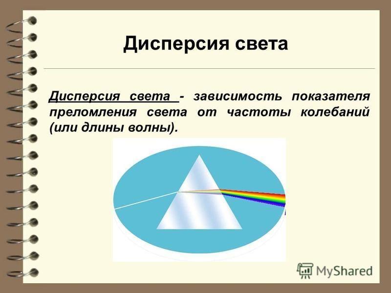 Дисперсия света Дисперсия света - зависимость показателя преломления света от частоты колебаний (или длины волны).
