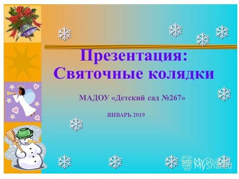 МАДОУ «Детский сад 267» ЯНВАРЬ 2019
