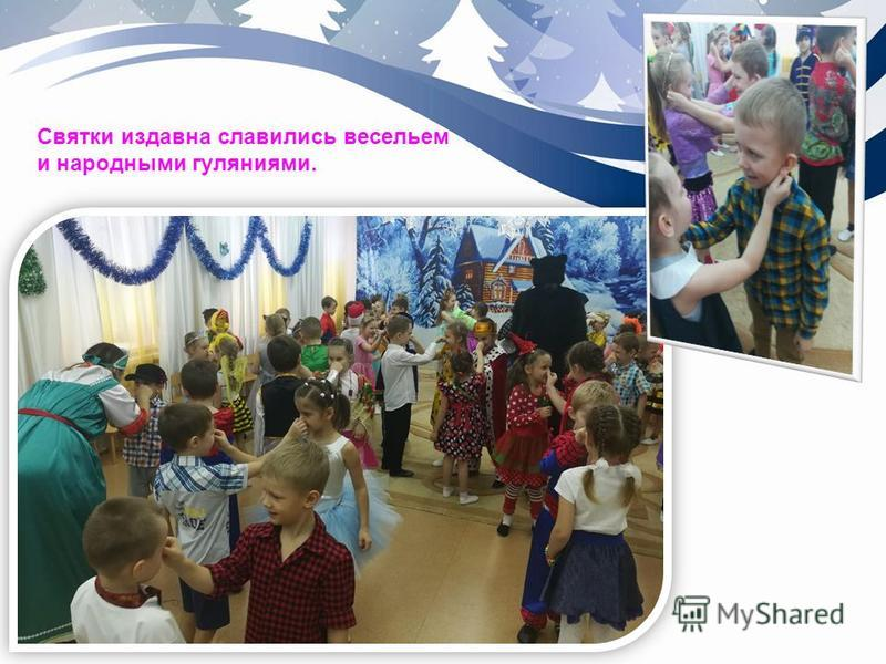 Святки издавна славились весельем и народными гуляниями.