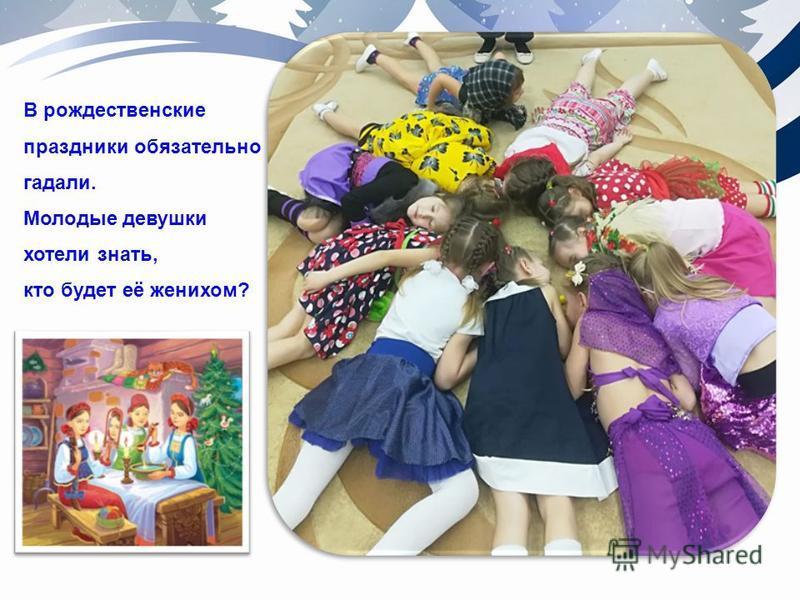 В рождественские праздники обязательно гадали. Молодые девушки хотели знать, кто будет её женихом?