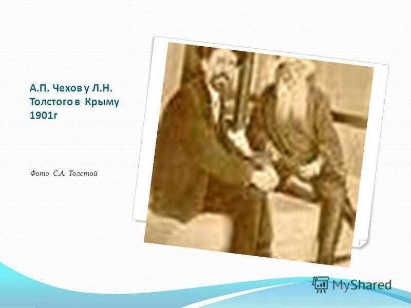 А.П. Чехов у Л.Н. Толстого в Крыму 1901 г Фото С.А. Толстой