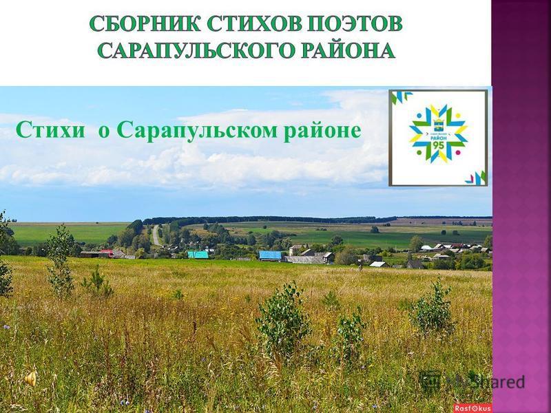 Стихи о Сарапульском районе