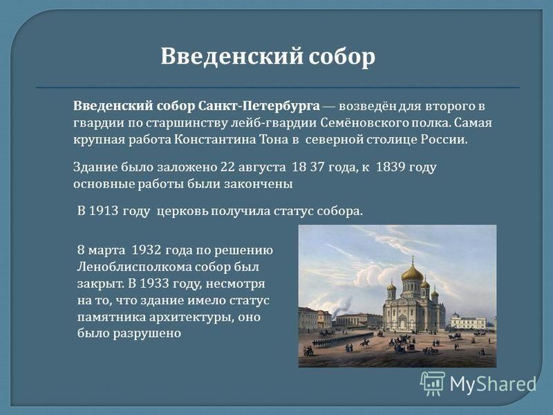 Введенский собор Санкт - Петербурга возведён для второго в гвардии по старшинству лейб - гвардии Семёновского полка. Самая крупная работа Константина Тона в северной столице России. Здание было заложено 22 августа 18 37 года, к 1839 году основные раб
