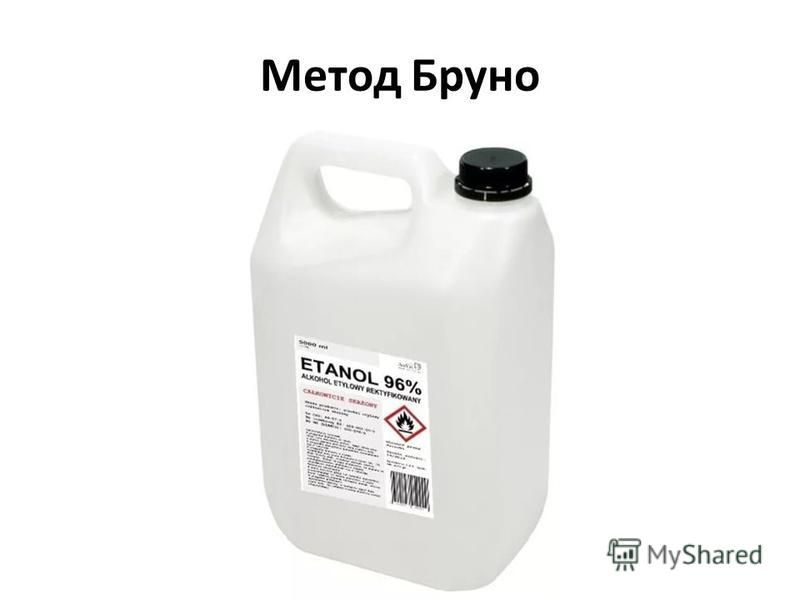 Метод Бруно
