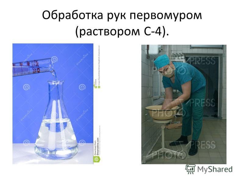 Обработка рук первомуром (раствором С-4).