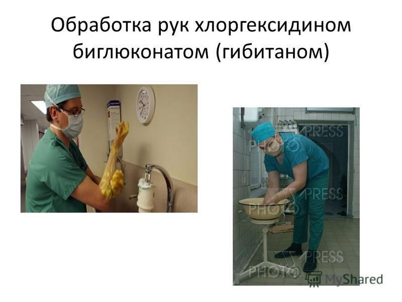 Обработка рук хлоргексидином биглюконатом (гибитаном)