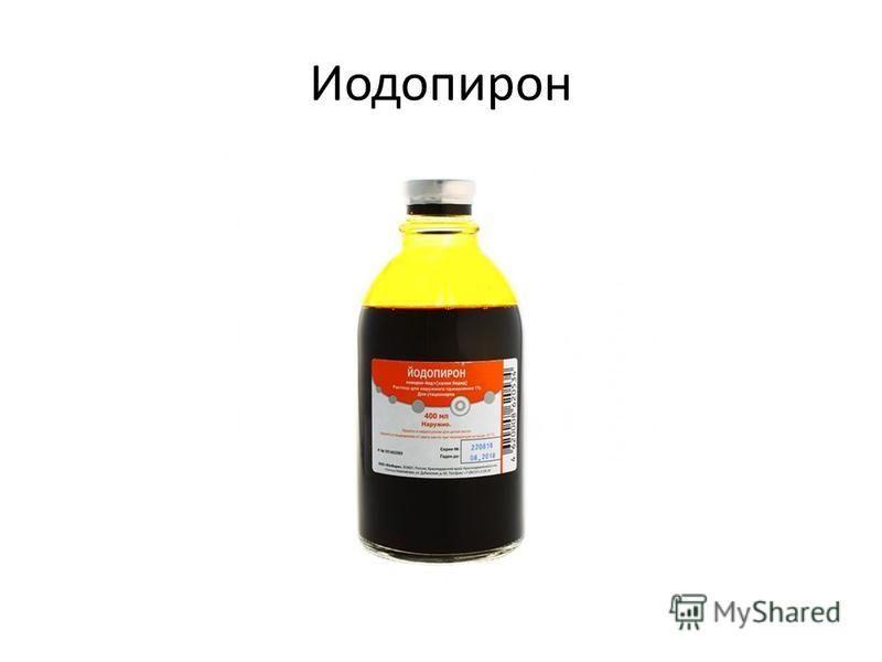 Иодопирон