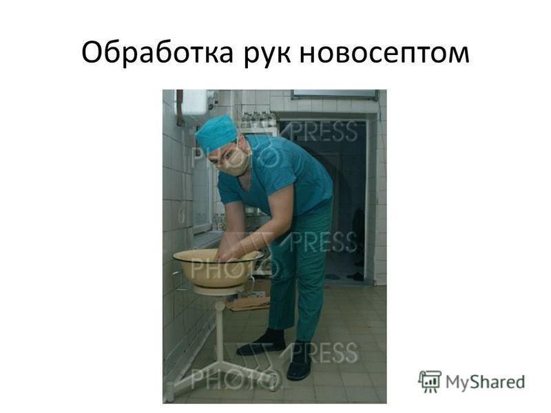 Обработка рук новосептом