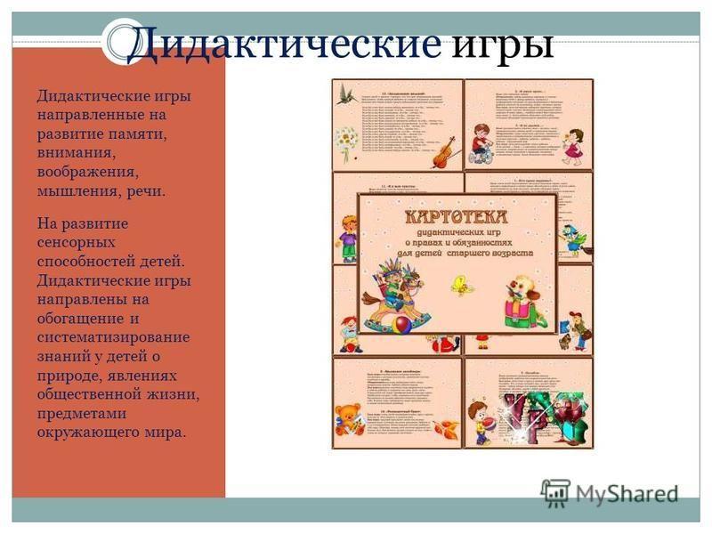 Дидактические игры Дидактические игры направленные на развитие памяти, внимания, воображения, мышления, речи. На развитие сенсорных способностей детей. Дидактические игры направлены на обогащение и систематизирование знаний у детей о природе, явления