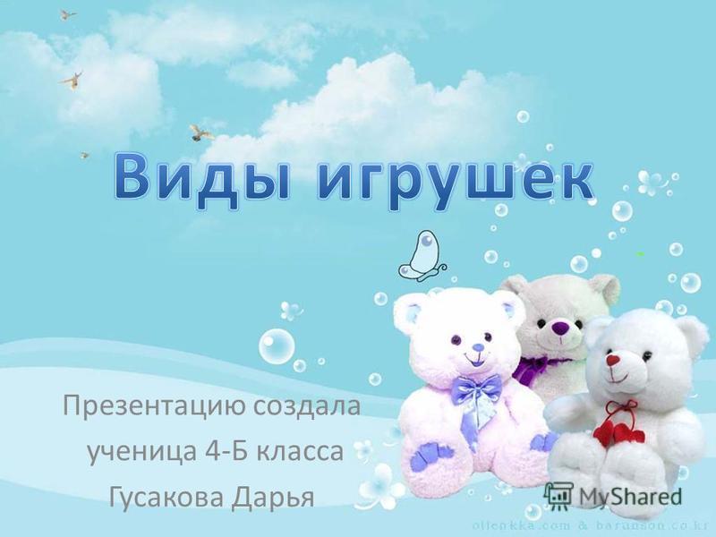 Презентацию создала ученица 4-Б класса Гусакова Дарья