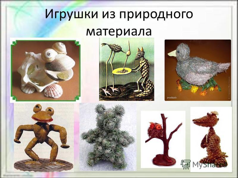 Игрушки из природного материала