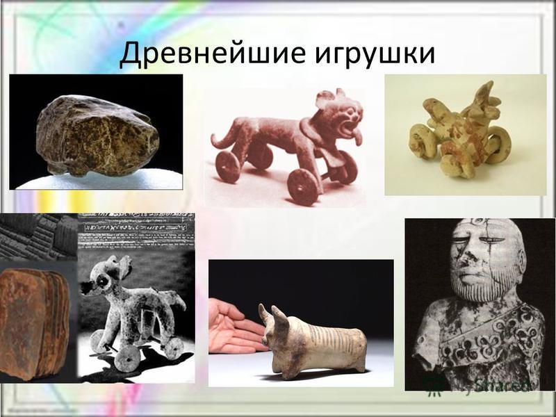 Древнейшие игрушки