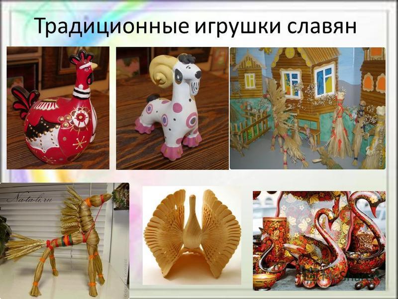 Традиционные игрушки славян
