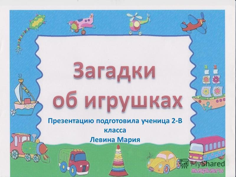 Презентацию подготовила ученица 2-В класса Левина Мария