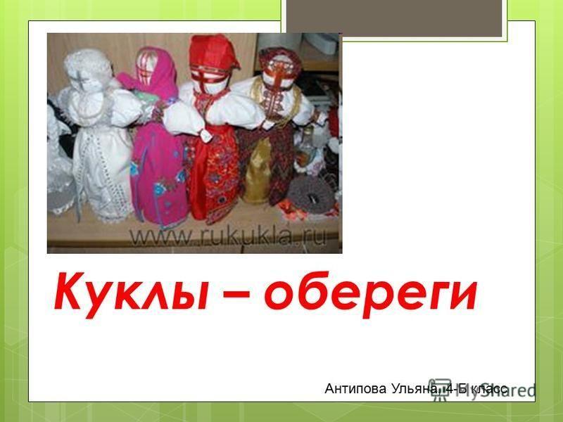 Куклы – обереги Антипова Ульяна, 4-Б класс