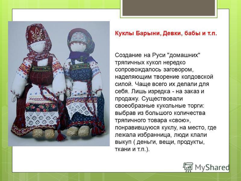 Куклы Барыни, Девки, бабы и т.п. Создание на Руси