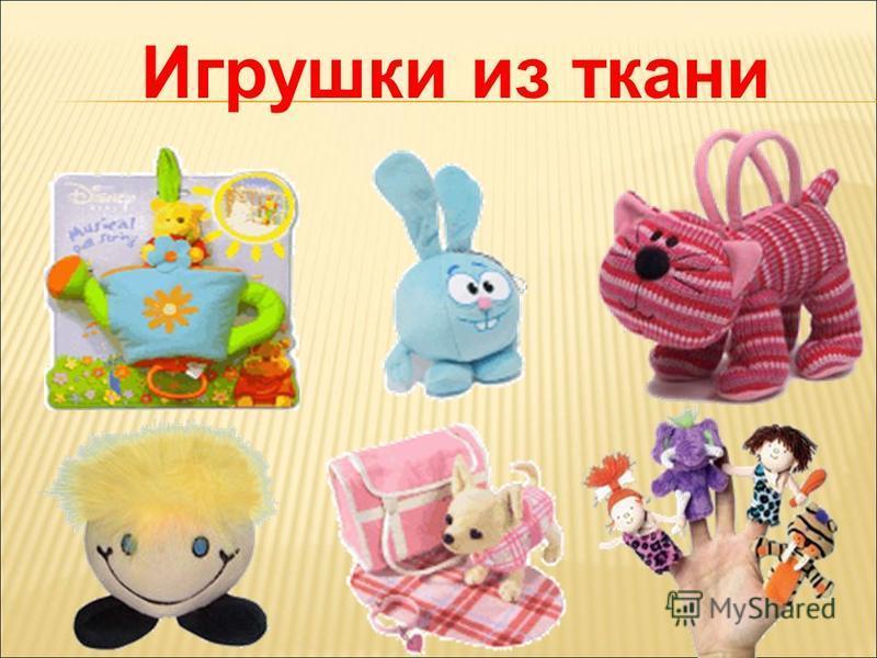 Игрушки из ткани