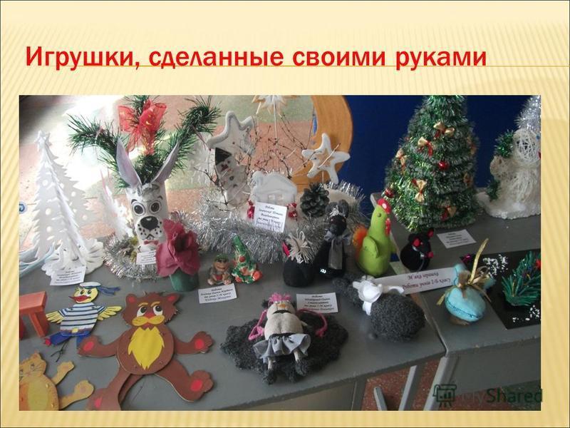Игрушки, сделанные своими руками