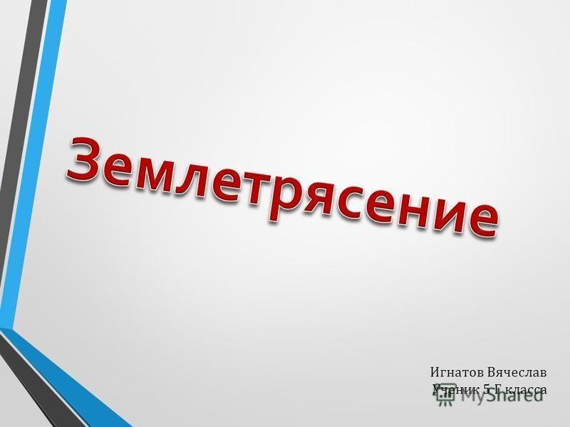 Игнатов Вячеслав Ученик 5 Г класса
