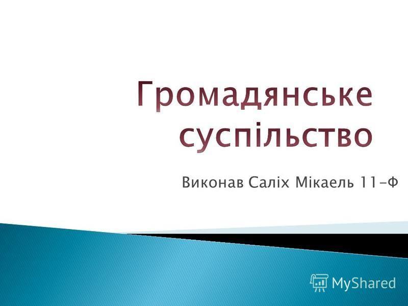 Виконав Саліх Мікаель 11-Ф