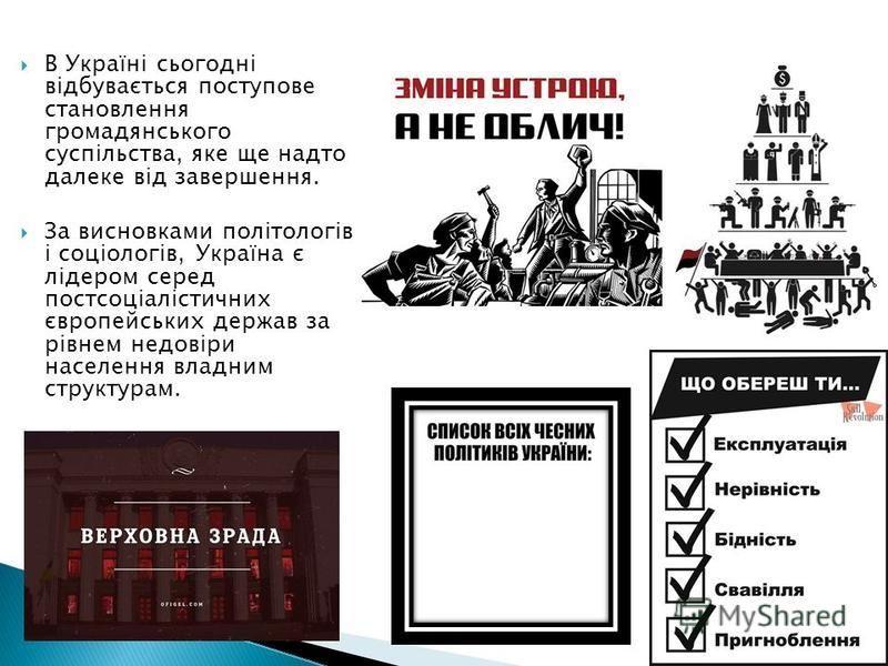 В Україні сьогодні відбувається поступове становлення громадянського суспільства, яке ще надто далеке від завершення. За висновками політологів і соціологів, Україна є лідером серед постсоціалістичних європейських держав за рівнем недовіри населення