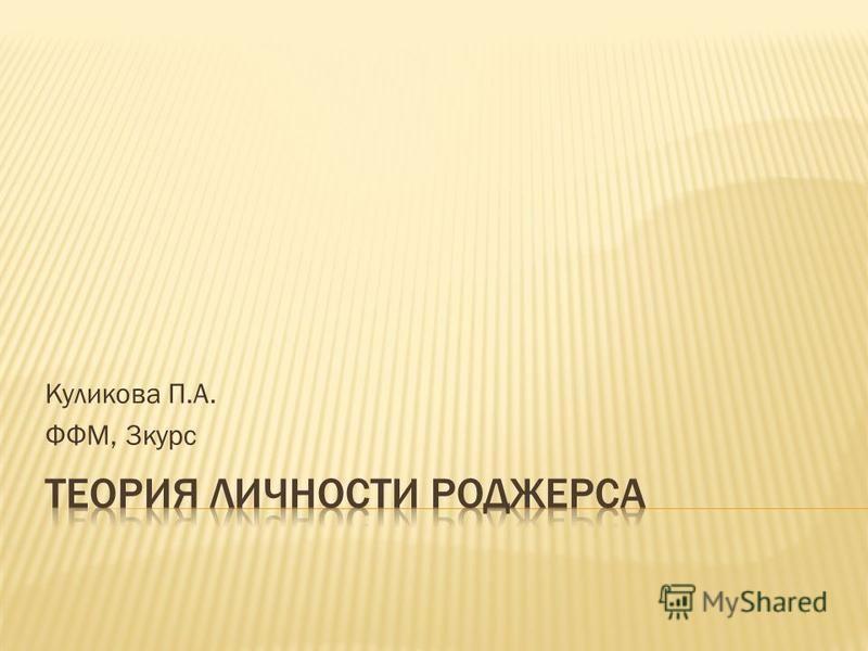 Куликова П.А. ФФМ, 3 курс