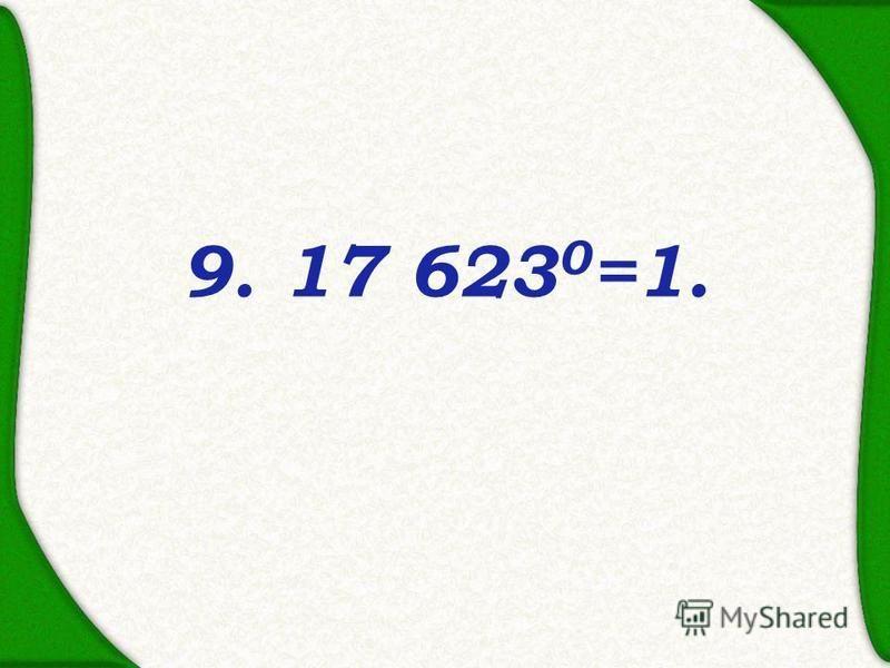 9. 17 623 0 =1.