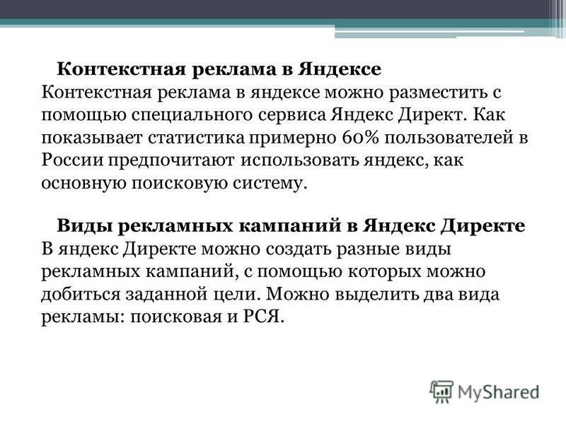 Контекстная реклама в Яндексе Контекстная реклама в яндексе можно разместить с помощью специального сервиса Яндекс Директ. Как показывает статистика примерно 60% пользователей в России предпочитают использовать яндекс, как основную поисковую систему.