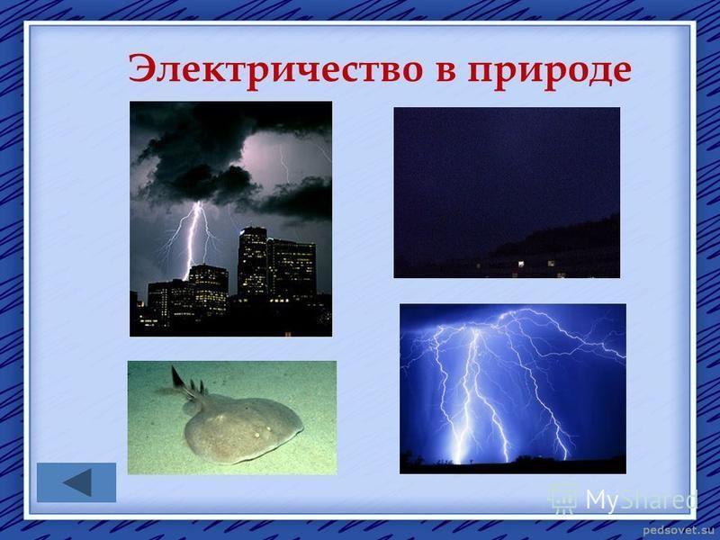 Электричество в природе