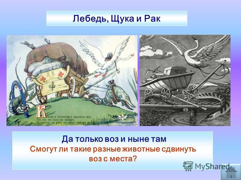 Лебедь, Щука и Рак Да только воз и ныне там Смогут ли такие разные животные сдвинуть воз с места?