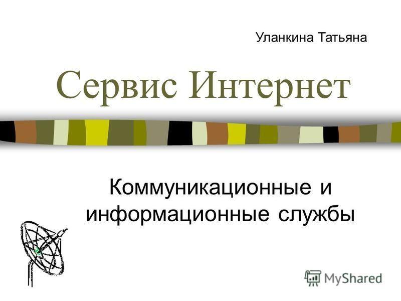 Сервис Интернет Коммуникационные и информационные службы Уланкина Татьяна